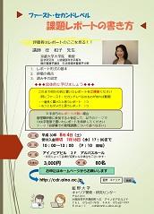 report_leaflet.jpgのサムネイル画像