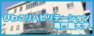 びわこリハビリテーション専門職大学
