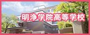 明浄学院高等学校(支援契約締結校)