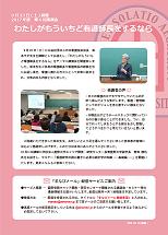 20170923坂本先生講演会レポート_mini.png