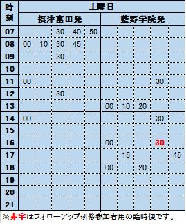 バス時刻表0725.png