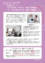 20170825山﨑先生セミナーレポート-01.pngのサムネイル画像